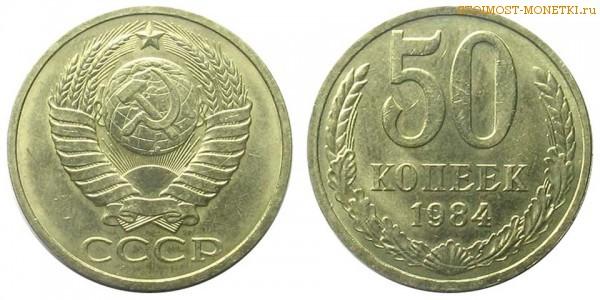 Стоимость 2 копеек 1984 года цена дорогие монеты советских времен