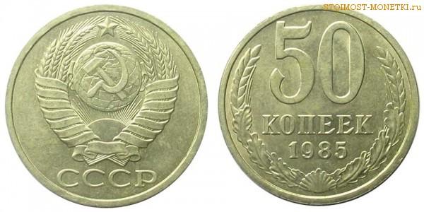 50 копеек 1985 года — стоимость, цена монеты