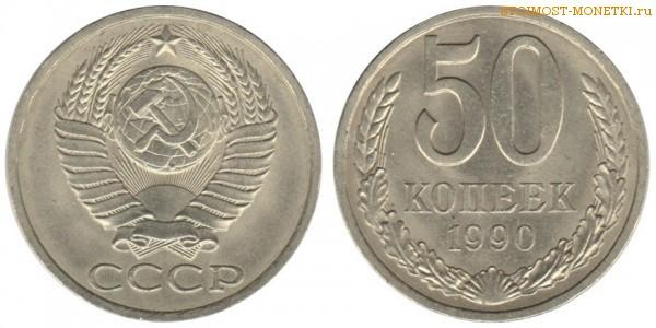 50 копеек 1990 года цена сколько стоит 20 копеек 1946 года