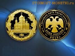 Золотая монета  25 тысяч рублей