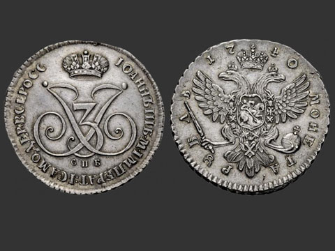 Пробный рубль Ивана VI