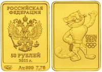 Цена монеты Сочи 2014 - золото - Леопард