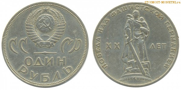 1 рубль 1965 года, юбилейный СССР - 20 лет победы над Германией