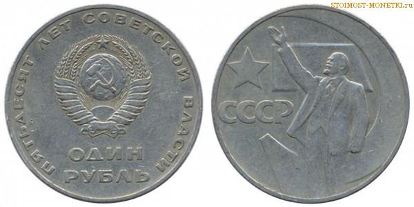 1 рубль 1967 года, юбилейный СССР - 50 лет Советской власти