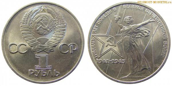 1941 1945 1 рубль цена стоимость 10 копеек 1923 года