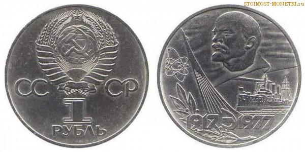 1 рубль 1977 года стоимость монеты без года выпуска стоимость