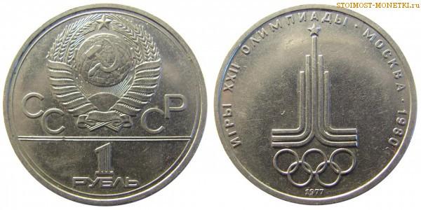 1 рубль 1977 года, юбилейный СССР - Эмблема Олимпийских игр - цена, сколько стоит