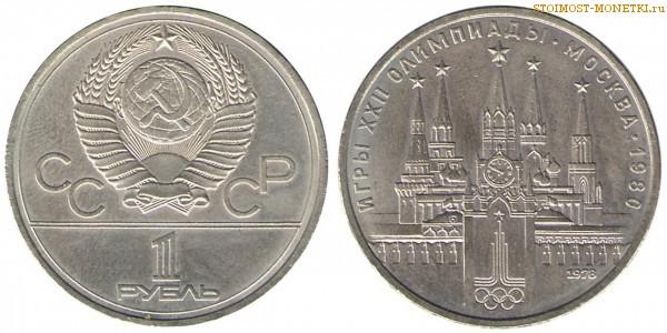 1 рубль 1978 года, юбилейный СССР - Олимпиада 80, Московский Кремль - цена, сколько стоит