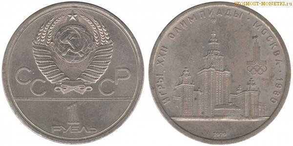 1 рубль 1979 года, юбилейный СССР - Олимпиада 80, Университет МГУ - цена, сколько стоит