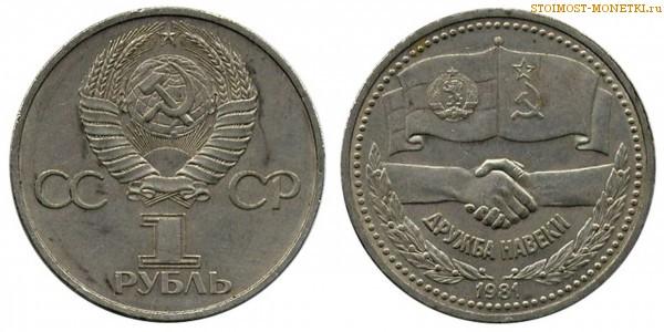 1 рубль дружба навеки 2 kfnf 1926