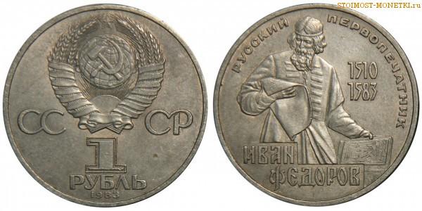 В ссср юбилейные монеты получили