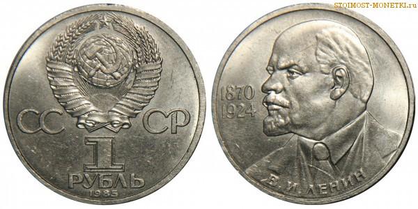 Монета рубль с лениным цена магазин поиск каталог товаров