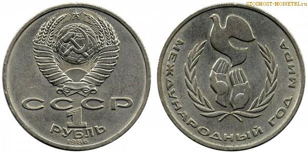1 рубль 1986 международный год мира ефимок аукцион отзывы