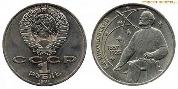 Сколько стоит 1 рубль 1987 цена золотой монеты 5 рублей углич 2004