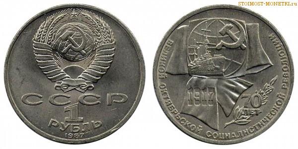 Ссср 1 рубль 1987 цена оплата юбилейных монет