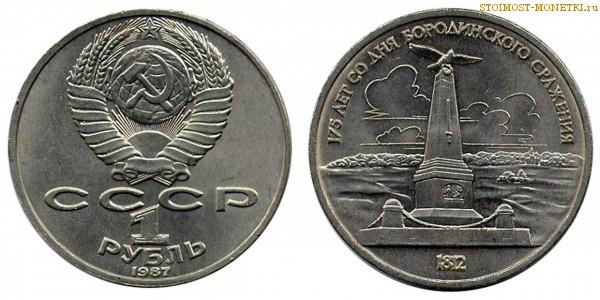 1 рубль 1987 года, юбилейный СССР - Обелиск, памятник М.И. Кутузову на Бородинском поле - цена, сколько стоит