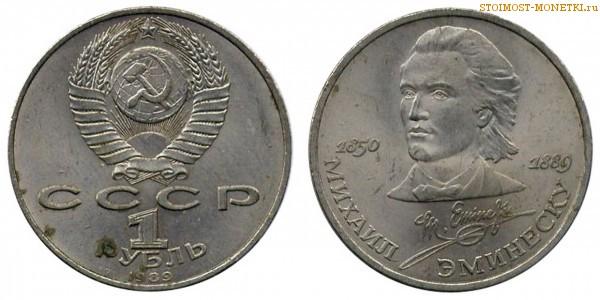 1 рубль эминеску цена