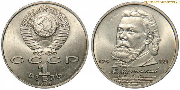 1 рубль 1989 года цена копейка 1915 года цена