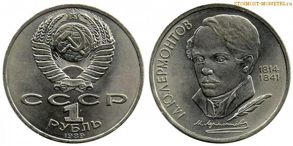 1 рубль 1989 лермонтов 10 рублей 2005 года цена ленинградская область