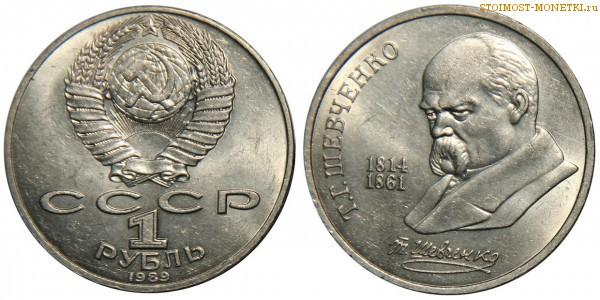 1 рубль шевченко где покупают монеты калуга
