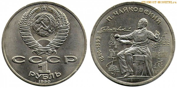 Монета 1990 1 рубль мексиканское серебро
