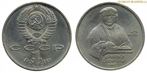 Монета 1990 1 рубль 1 копейка 1869