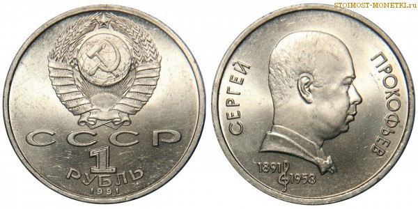 Монета ссср 1 рубль 1991 года снаряжение поисковика