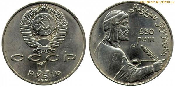 1 рубль 1991 год монета рубль 1771 цена