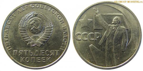 Сколько стоит юбилейная монета 50 лет советской монета 50 bani2008 года цена