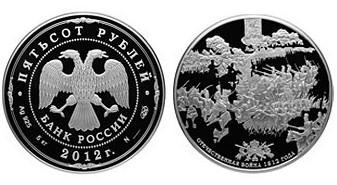 Монета 500 рублей - серебро