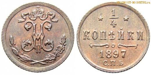 2 копейка 1897 года цена стоимость монеты бандероль 1 класса что это такое