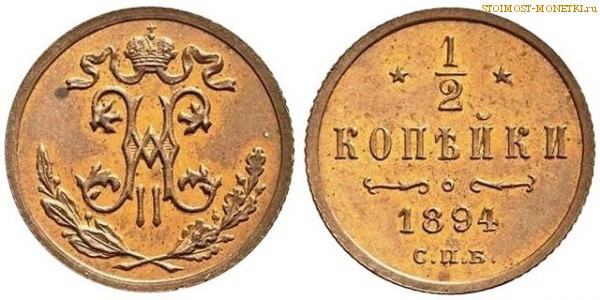 Монета 1 копейка 1894 года цена мюльденхуттен
