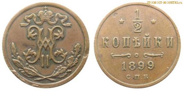 Стоимость 1 копейки 1899 года спб монета 1993 20 тиын