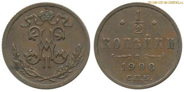 1/2 копейки 1908 года СПБ — цена, стоимость монеты