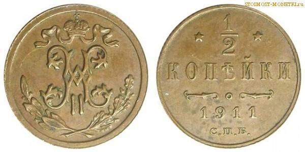 1/2 копейки 1911 года СПБ — цена, стоимость монеты