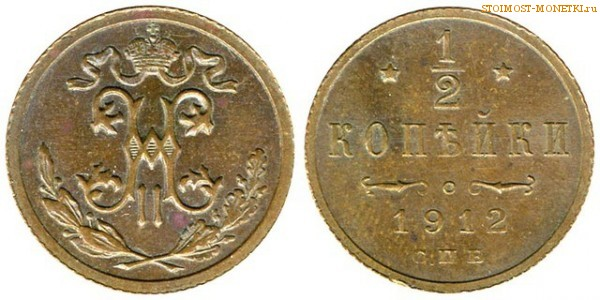 Стоимость монет 1912 года 20 копеек 1946 года цена ссср стоимость