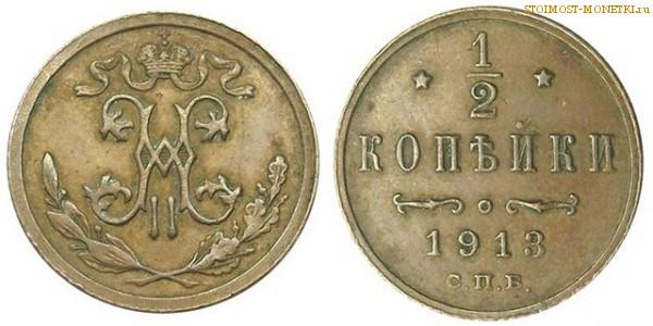 1/2 копейки 1913 года СПБ — цена, стоимость монеты