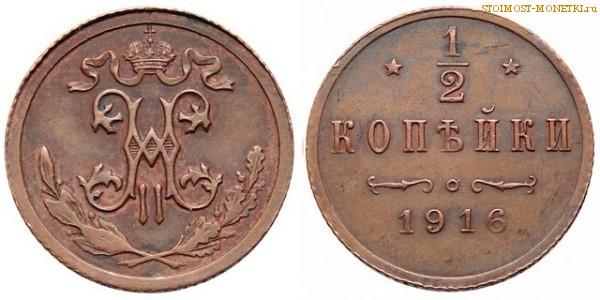 1/2 коп 1916 описание цена монета 25 рублей сочи 2012
