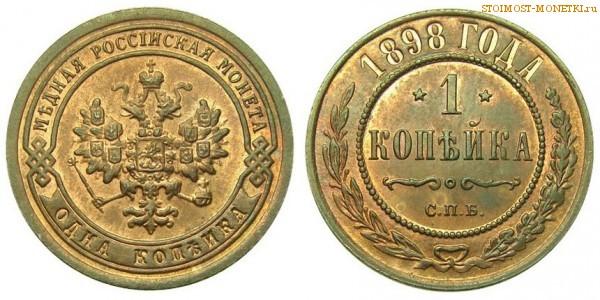 Стоимость монеты 1898 года шрифт дореволюционной россии