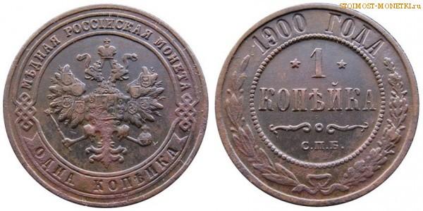 1 коп 1900 года цена финляндия 5 евро