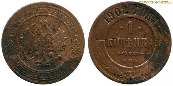 1 копейка 1902 года СПБ — стоимость, цена монеты