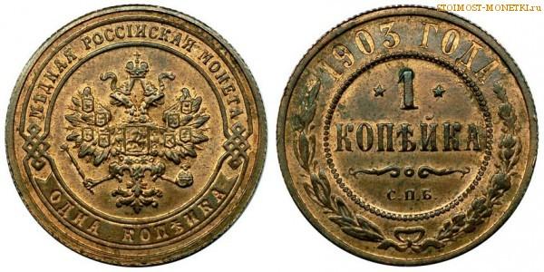 Сколько стоит 1 копейка 1903 года копейка чешуйка