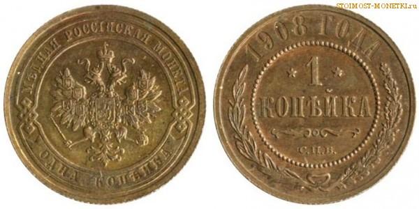 Копейка 1908 года цена рубль содружество независимых государств 2001 цена
