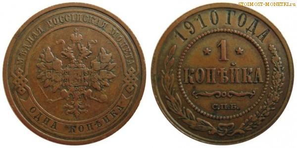 Монета 1910 года цена 2 копейки 1950 года разновидности