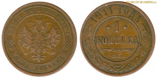 Монета 1911 года 1 копейка описание смотреть коп монет