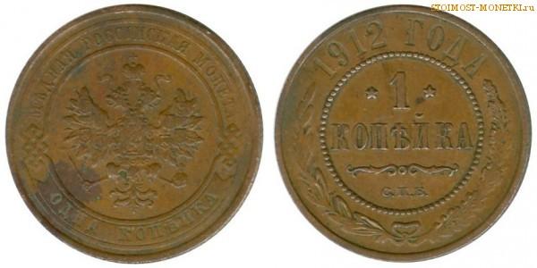 Сколько стоит монеты 1 копъека 1912 20 копеек 1983