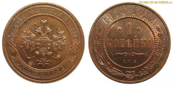 1 коп 1914 монеты серебро австралия