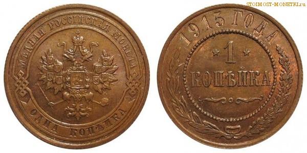 Копейка 1915 года цена 1 рубль 1977 года