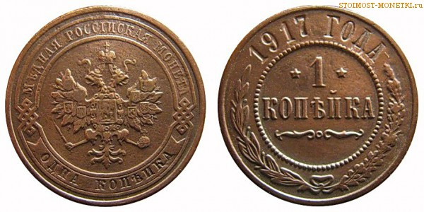 1 копейка 1917 года