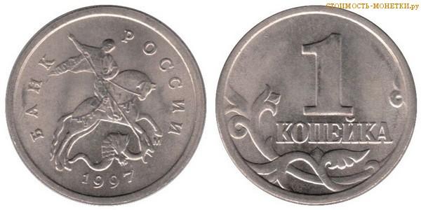 Сколько стоит 1 копейка 1997 года 10 копеек 2001г